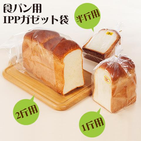 食パンIPPガゼット袋
