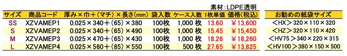 雨用ポリカバー 価格表