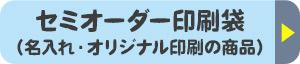 セミオーダー印刷袋(名入れ・オリジナル印刷の商品)