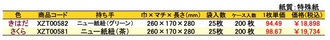 アートバッグ 雲竜 価格表(ケース販売)