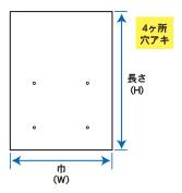 ボードン4穴規格図