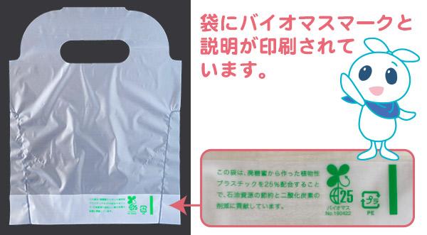 袋にバイオマスマークと説明が印刷されています。