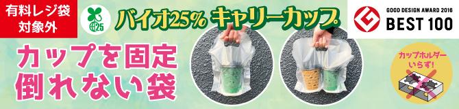 無料で配れる環境に優しいテイクアウト用袋 バイオ25%キャリーカップ サトウキビ由来の植物性プラスチック25%以上使用