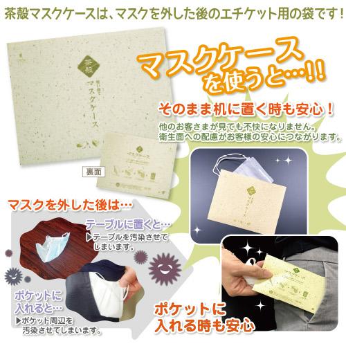 茶殻マスクケースは、マスクを外した後のエチケット用の袋です!