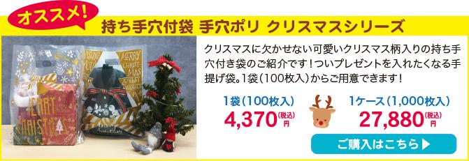 オススメ!持ち手穴付袋 手穴ポリ クリスマスシリーズ