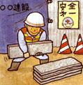 断水時工事中イメージ