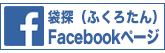 袋探Facebookページ