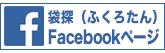 袋探Facebookページ
