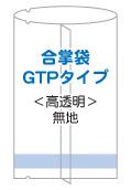 合掌袋GTPタイプ