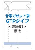 合掌ガゼット袋GTPタイプ