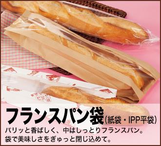 業種別_フランスパン用袋