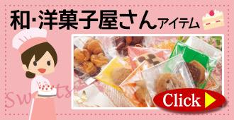 和・洋菓子屋さんアイテム