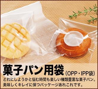 業種別_OPP