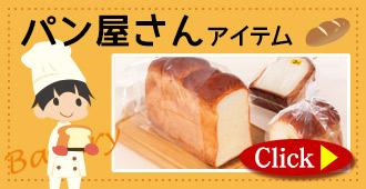 パン屋さんアイテム