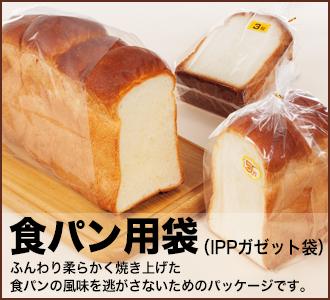 業種別_食パン用袋
