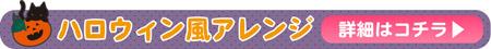 ハロウィン風アレンジ(詳細はこちら)