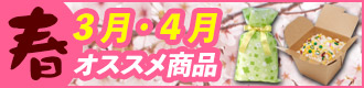 「春」3月・4月…春にオススメの商品をピックアップしました!