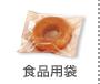 食品用袋2