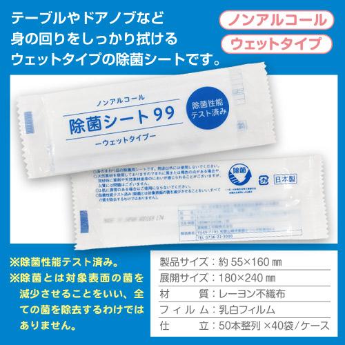 除菌シート99 ノンアルコール ウェットタイプ