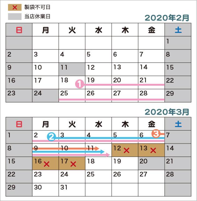 カレンダー(製袋不可日とご注文締切日)
