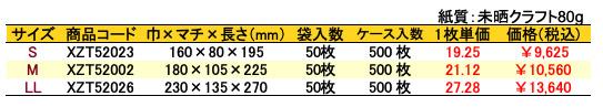 イーグリップ 茶無地 価格表