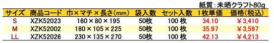 イーグリップ 茶無地 価格表(小ロット販売)