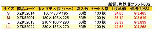 イーグリップ 白無地 価格表(小ロット販売)