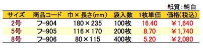紙平袋 クローバー 価格表(小ロット単位)