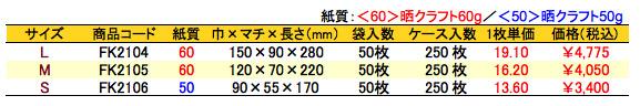 紙袋 角底袋 フレンチフラワー 価格表