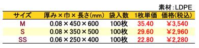 持ち手穴付袋ホワイト 価格表(100枚)