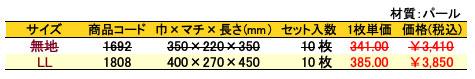 パールバッグ カラーセレクション グリーン 価格表(小ロット)