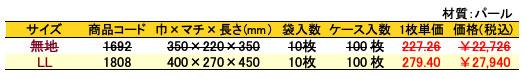 パールバッグ カラーセレクション グリーン 価格表(ケース単位)