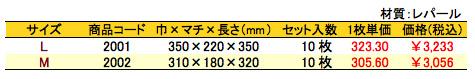 パールバッグ フェアリー 価格表(小ロット)