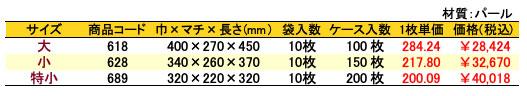 パールバッグ 草柄 価格表(ケース単位)