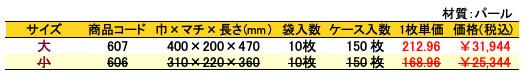 パールバッグ 黄金菊 価格表(ケース単位)