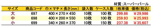 パールバッグ そよかぜ 価格表(ケース単位)