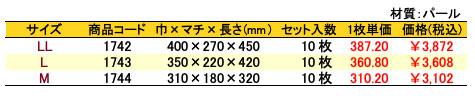 パールバッグ ツートン無地オーシャンホワイト 価格表(小ロット)