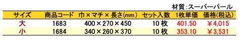 パールバッグ 百合 価格表(小ロット)