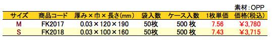 OPP柄付袋 ブリリアントスター 価格表