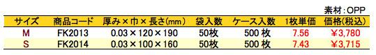 OPP柄付袋 フレンチフラワー 価格表