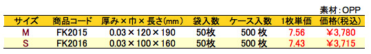 OPP柄付袋 プティハート 価格表