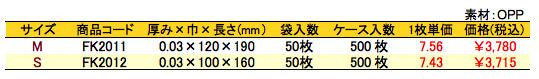 OPP柄付袋 スイートドット 価格表