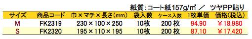 手提げ紙袋 ブリリアントスター 価格表(ケース単位)