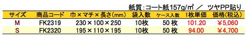 手提げ紙袋 ブリリアントスター 価格表(小ロット単位)