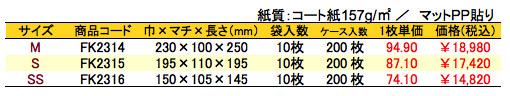 手提げ紙袋 フレンチフラワー 価格表(ケース単位)
