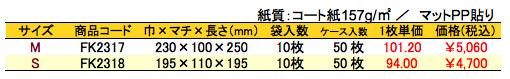 手提げ紙袋 プティハート 価格表(小ロット単位)