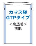 カマス袋GTPタイプ