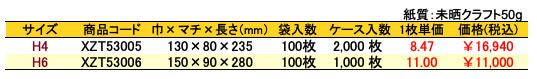 ハイバッグ(角底袋)アンサンブル 価格表(ケース販売)