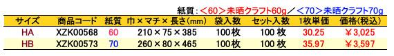 ハイバッグ 角底袋 コアラ 価格表(小ロット販売)