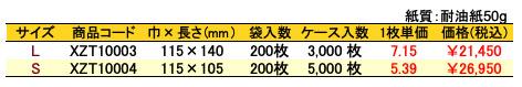 紙平袋 耐油ホットスナック 価格表(ケース販売)